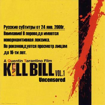 kill bill 1 unc